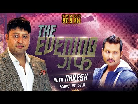 The Evening Guff With Naresh - Guest: Nikhil Upreti -  S1 Ep1   Image FM
