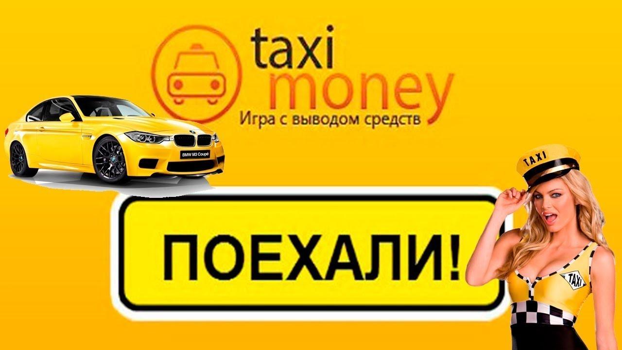 такси мани игра с выводом денег официальный сайт видео