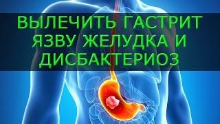 Эффективное лечение гастрита, язвы желудка и дисбактериоза. Симптомы и лечение язвы желудка и колита
