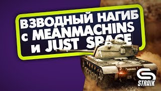 Straik MeanMachins JustSpace. ЕДЕМ НАГИБАТЬ РАНДОМ
