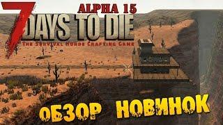 7 Days To Die Alpha 15 #169 Обзор новинок (зомби, предметы, обновленная карта)