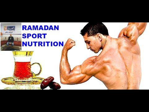 RAMADAN 2017 : NUTRITION et SPORT الريجيم الصحي .رمضان والرياضة