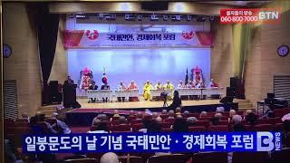 제48회 일붕문도의날 기념행사 동국대강당에서.