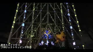 東京スカイツリー(プロジェクトマッピング2018 クリスマスバージョン)...