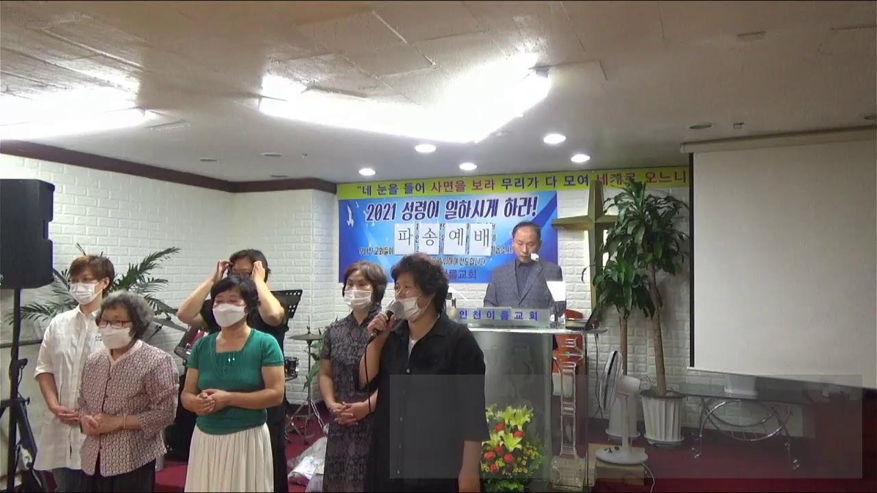 인천이룸교회 주일 실시간 방송