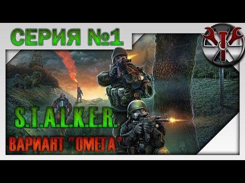 S.T.A.L.K.E.R. - Вариант Омега 4.2.3 ч.1 Восточный каньон.
