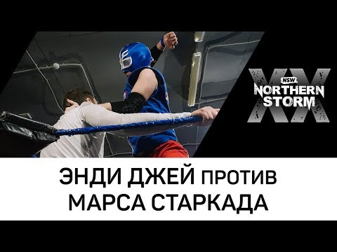 NSW Northern Storm XX: Энди Джей против Марса Старкада