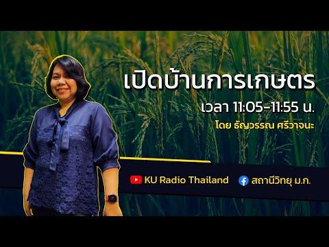 รายการเปิดบ้านการเกษตรที่ 21 มกราคม 2564