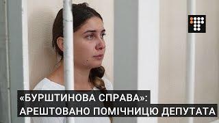 «Бурштинова справа»: суд арештував помічницю депутата Полякова