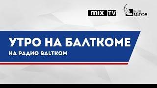 """Алексей Волков и Виктор Сергеев в программе """"Утро на Балткоме"""""""