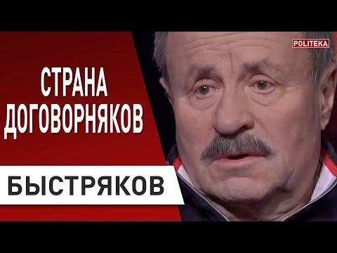 Быстряков о Зеленском - пришла пора отрабатывать: Коломойский против Сороса
