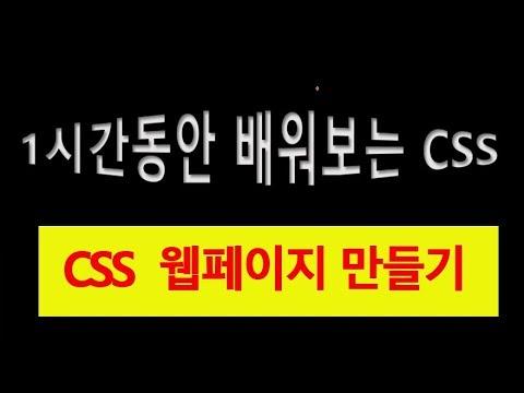 [CSS3 특강] 1시간에 배우는 웹페이지 css 강좌 레이아웃 애니메이션  기초 부터 css 강의 만들기 교육