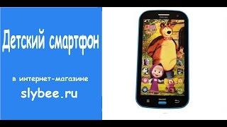 детский смартфон. обзор игрушки детский смартфон