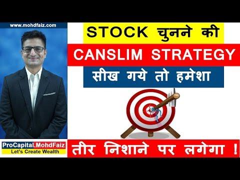 STOCK चुनने की CANSLIM STRATEGY सीख गये तो हमेशा तीर निशाने पर लगेगा !