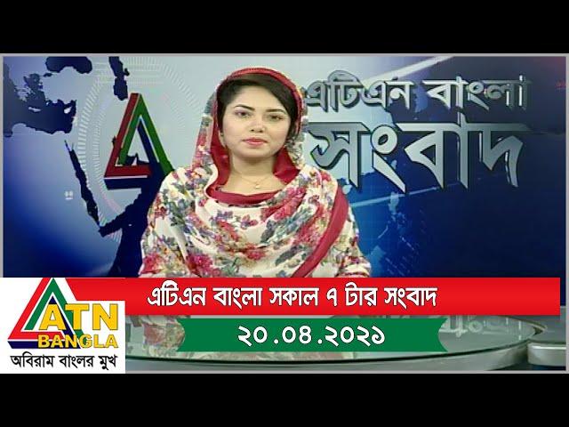 এটিএন বাংলা সকাল ৭ টার সংবাদ । 20.04.2021 | ATN Bangla News