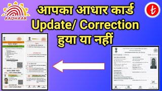 How to Check Aadhar Card Update Status Online   Aadhar Update Status Kaise Check Kare Online