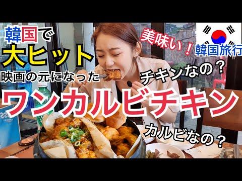 【韓国旅行】韓国で超流行ったチキン!!ワンカルビトンダッ!カルビなの?チキンなの?【モッパン】