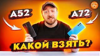 Смартфоны Samsung Galaxy A52 и A72 | Флагманы за 40000?!
