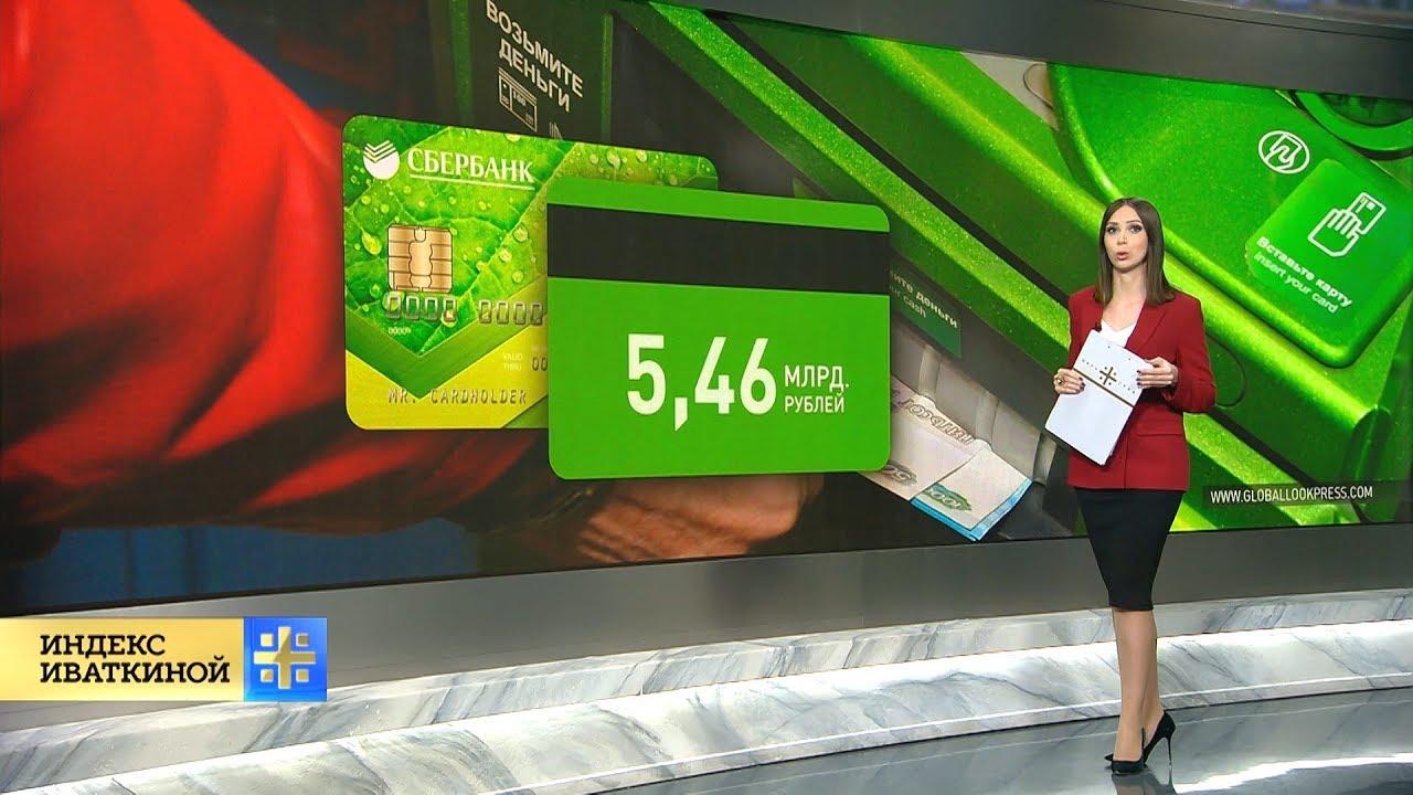 Снял 100 рублей, потерял 400: Сбербанк поймали на незаконной операции