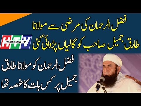 The Latest Development About Tariq Jameel From the Stage
