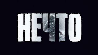 Нечто (Фильм 2011) Ужасы, фантастика, детектив