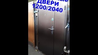 Полуторные металлические входные двери 1200/2040(Полуторные входные двери - http://topdveri.kiev.ua/vkhodnye-dveri/polutornie-dveri/, 2016-10-25T08:11:24.000Z)
