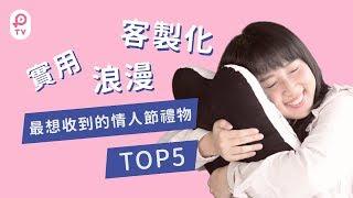 【情人節禮物】猜猜看,在 Pinkoi 上最多人想要的 2019 情人節禮物是?|Pinkoi 本週 TOP5 第 3 集