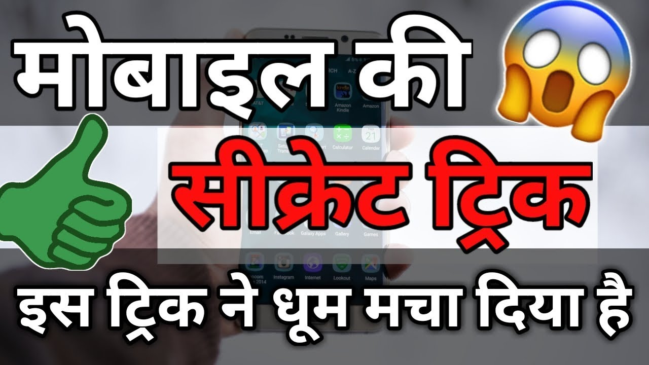 New Secrat Trick for Any Android phone 2018 || Best Android App | By Hindi  Android Tips