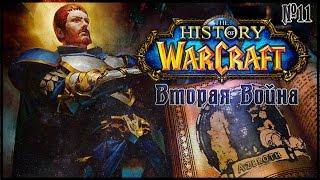 История WarCraft с Зальтиром (ч.11) Вторая Война