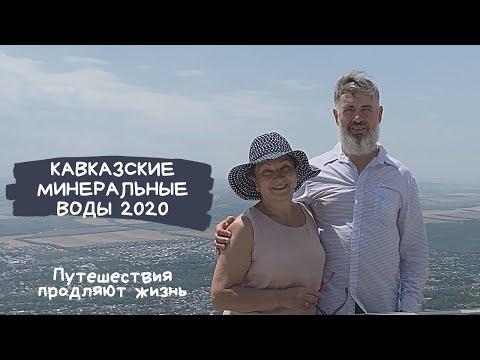 Путешествия продляющие жизнь. Минеральные Воды, Пятигорск, Кисловодск, Ессентуки, Железноводск