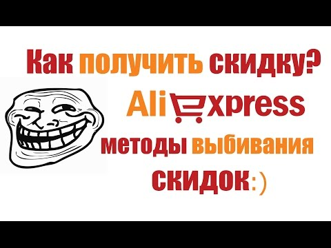 Как получить скидку у продавца на Aliexpress.com? (методы и секреты, выбить скидку с Алиэкспресс)