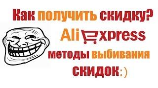 Как получить скидку у продавца на Aliexpress.com? (методы и секреты, выбить скидку с Алиэкспресс)(, 2014-09-12T19:28:29.000Z)