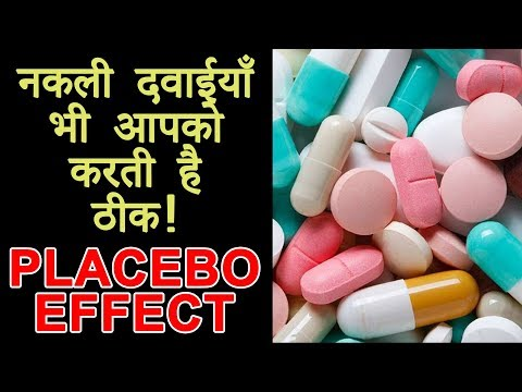 Its all about The Placebo Effect : how placebo effect trick and work with your brain