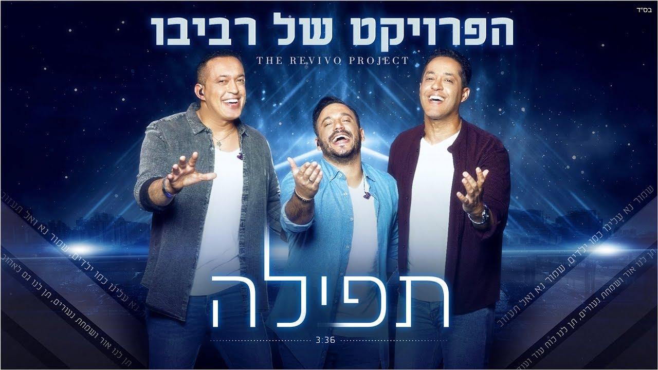 הפרויקט של רביבו - תפילה (שמור נא עלינו) | The Revivo Project - Tfila
