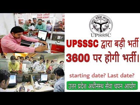 good-news!-upsssc-3600-recruitment-2018|-upsssc-द्वारा-3600-पदो-की-जा-रही-है-बड़ी-भर्ती।waytosuccess