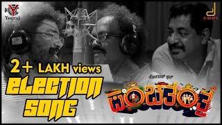 panchatantra-2018-election-song-yogaraj-bhat-v-harikrishna-yograj-cinemas