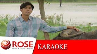 รักลาอย่าเศร้า - ปัทมา กองแก้ว (KARAOKE)