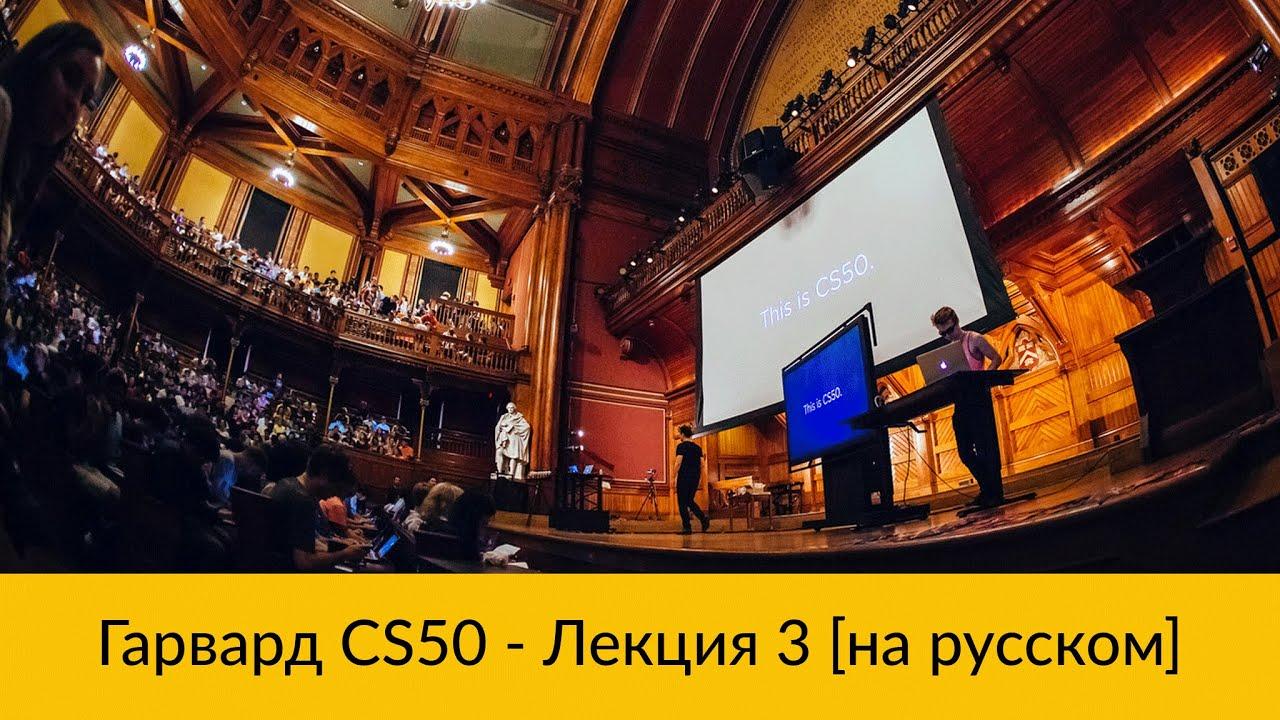 3. CS50 на русском: Лекция #3 [Гарвард, Основы программирования, осень 2015 год]