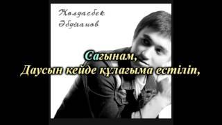 Жолдасбек Абдиханов Бакытты деп ойласын с текстом