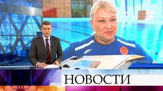 Выпуск новостей в 18:00 от 05.06.2020