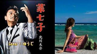 説明 「菜七子」作詞:岡田冨美子 作曲:叶弦大 編曲: 若草恵 歌手:北...
