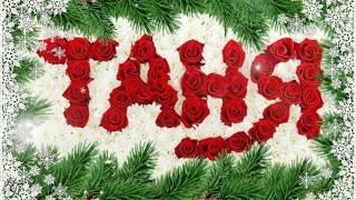 ТАТЬЯНИН ДЕНЬ Очень красивое поздравление Видео открытка