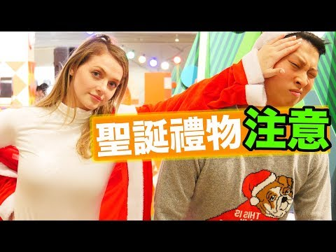 聖誕節最不該送女朋友什麼禮物?| What NOT to get your girlfriend for Christmas