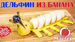 как сделать дельфина из банана? Часть 2- Fruitm