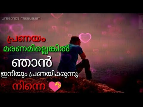 Sad Malayalam Status 😑 Sad Whatsapp Status Emotional Lines New Malayalam Sad Pic