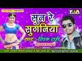 Download Sun Re Suganiya || बंद बा दुकनिया || Deepak Rahi || Bhojpuri Hit Song 2017 MP3 song and Music Video