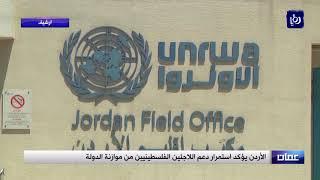 الأردن يؤكد استمرار دعم اللاجئين الفلسطينيين من موازنة الدولة