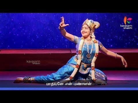 Sri Andal Jayanthi 2018    Kavasam Bhakthi