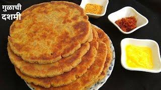गुळाची दशमी।प्रवासात 5-6दिवस टिकणारी दशमी।gulachi dashmi|dashmi roti recipe|Dashami|mithi roti