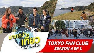 รายการมากกว่าเที่ยว Tokyo Fan Club Season 4 ตอนที่ 1 【OFFICIAL】